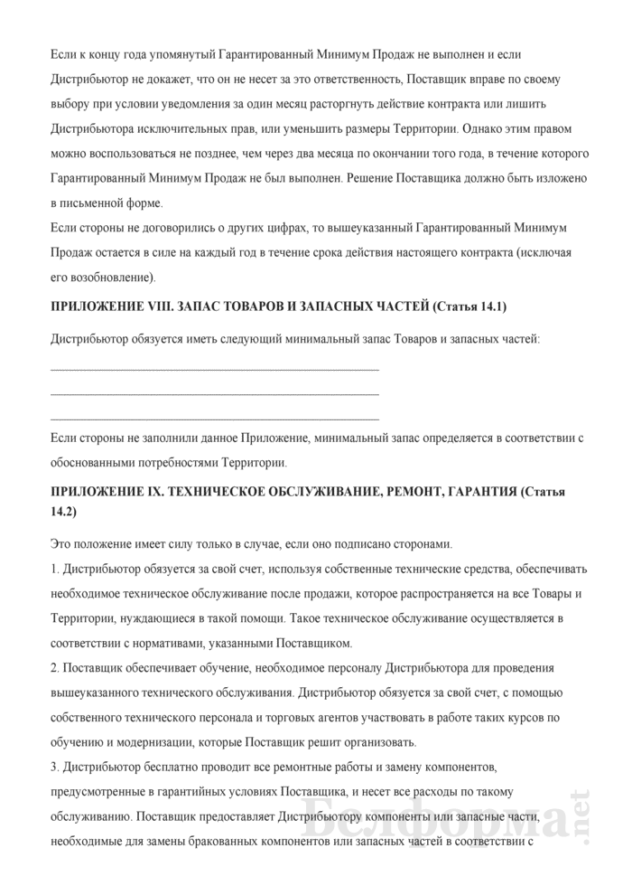 Типовой дистрибьюторский контракт МТП (монопольный импортер-дистрибьютор). Страница 14