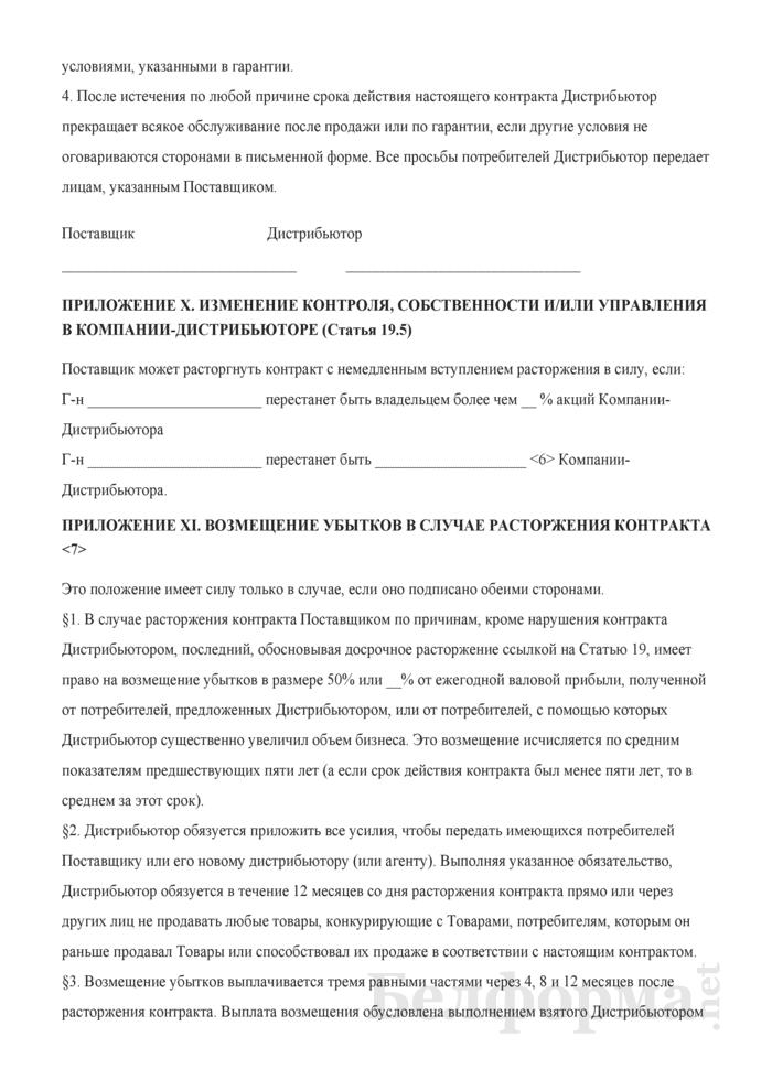 Типовой дистрибьюторский контракт МТП (монопольный импортер-дистрибьютор). Страница 15