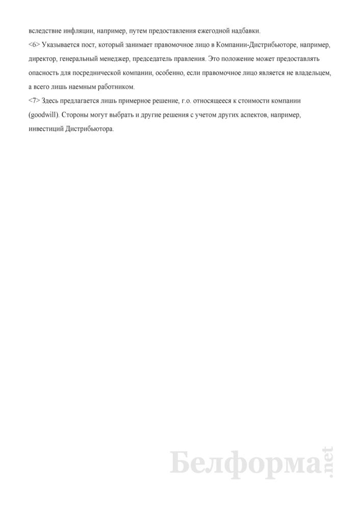 Типовой дистрибьюторский контракт МТП (монопольный импортер-дистрибьютор). Страница 17