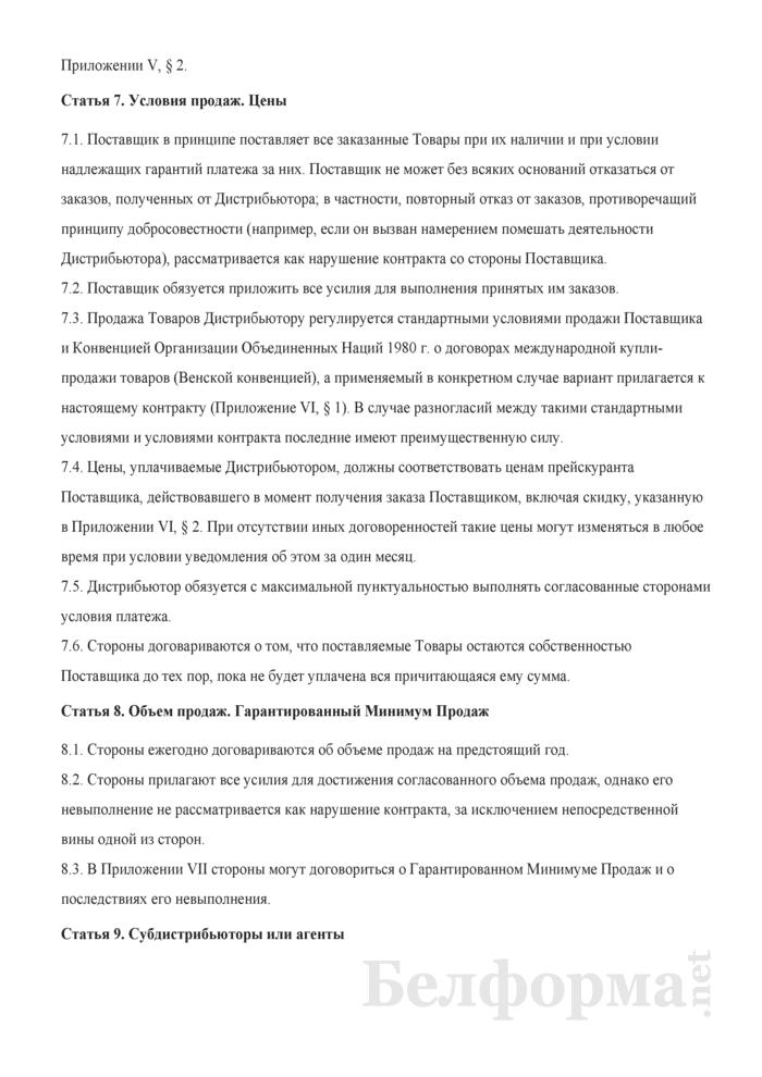Типовой дистрибьюторский контракт МТП (монопольный импортер-дистрибьютор). Страница 3