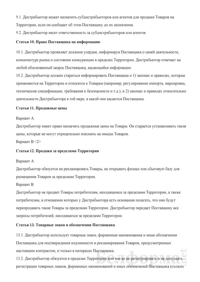 Типовой дистрибьюторский контракт МТП (монопольный импортер-дистрибьютор). Страница 4