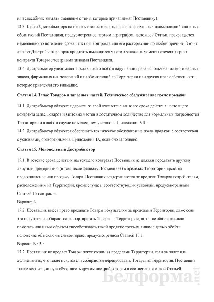 Типовой дистрибьюторский контракт МТП (монопольный импортер-дистрибьютор). Страница 5