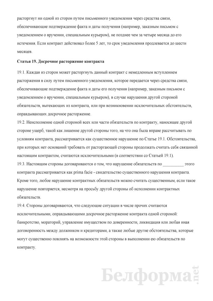 Типовой дистрибьюторский контракт МТП (монопольный импортер-дистрибьютор). Страница 7