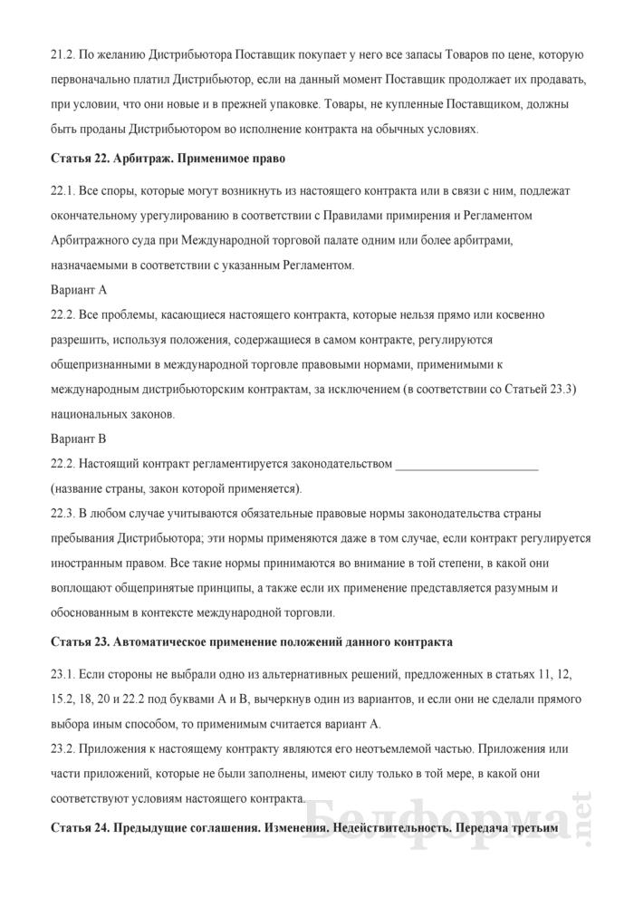 Типовой дистрибьюторский контракт МТП (монопольный импортер-дистрибьютор). Страница 9