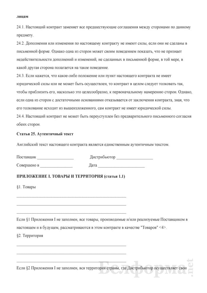 Типовой дистрибьюторский контракт МТП (монопольный импортер-дистрибьютор). Страница 10