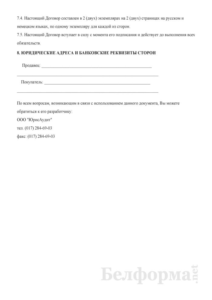 Внешнеэкономический договор купли-продажи (с текстом на немецком языке). Страница 3