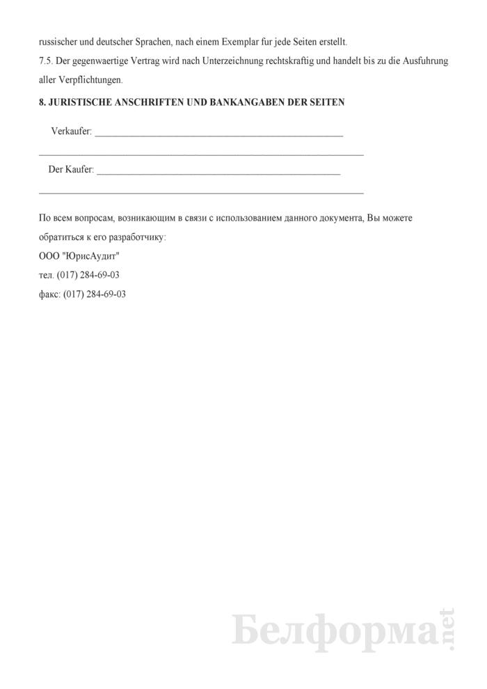 Внешнеэкономический договор купли-продажи (текст на немецком языке). Страница 3