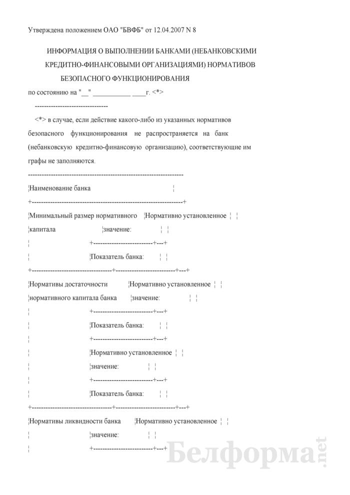 Информация о выполнении банками (небанковскими кредитно-финансовыми организациями) нормативов безопасного функционирования. Страница 1