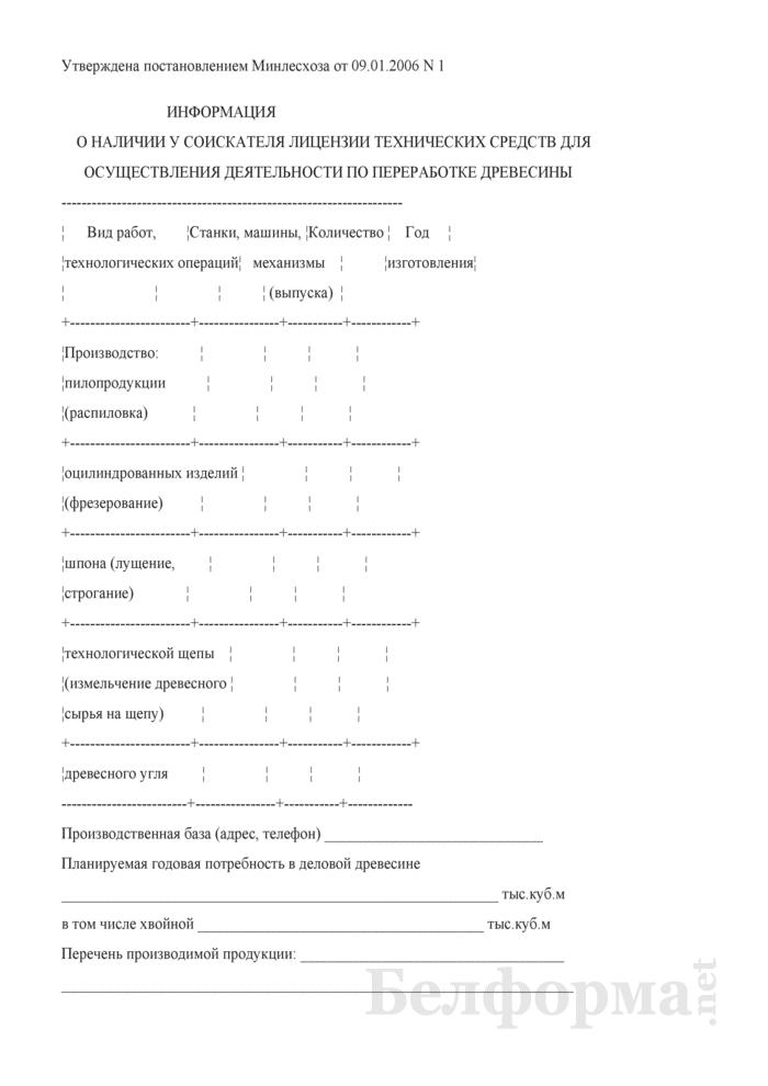 Информация о наличии у соискателя лицензии технических средств для осуществления деятельности по переработке древесины. Страница 1