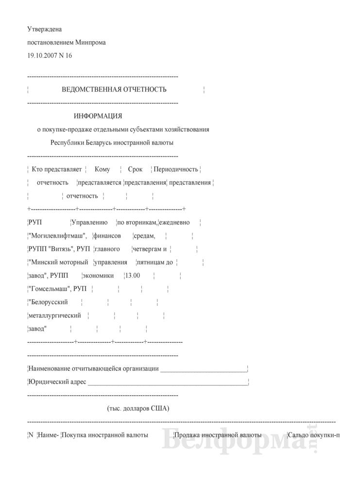 Информация о покупке-продаже отдельными субъектами хозяйствования Республики Беларусь иностранной валюты. Страница 1