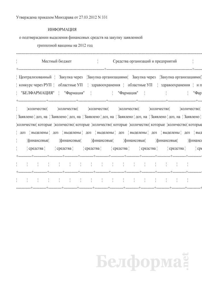 Информация о подтверждении выделения финансовых средств на закупку заявленной гриппозной вакцины на 2012 год. Страница 1
