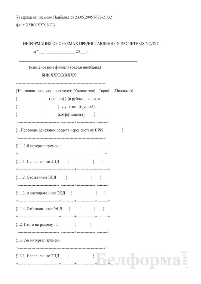 Информация об объемах предоставленных расчетных услуг (Файл DZR00XXX.NOБ). Страница 1