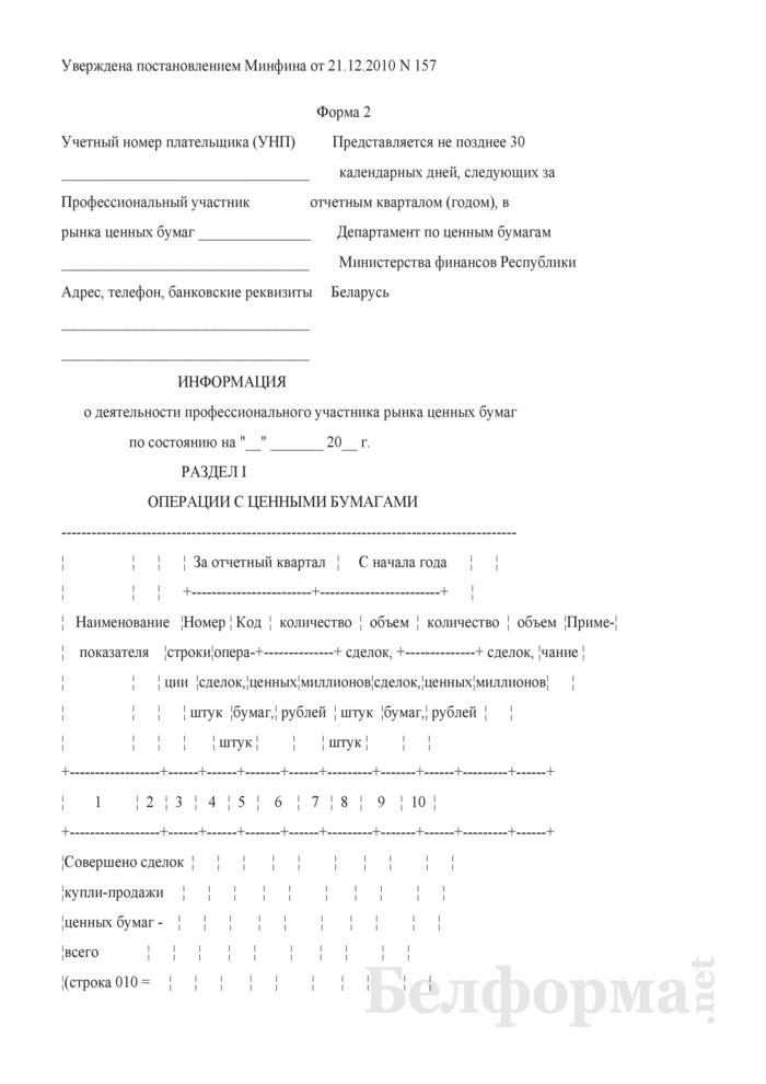 Информация о деятельности профессионального участника рынка ценных бумаг (Форма 2). Страница 1