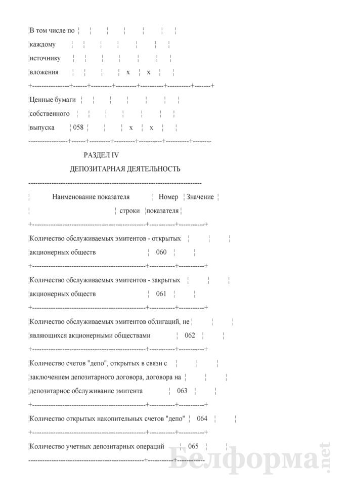 Информация о деятельности профессионального участника рынка ценных бумаг (Форма 2). Страница 14