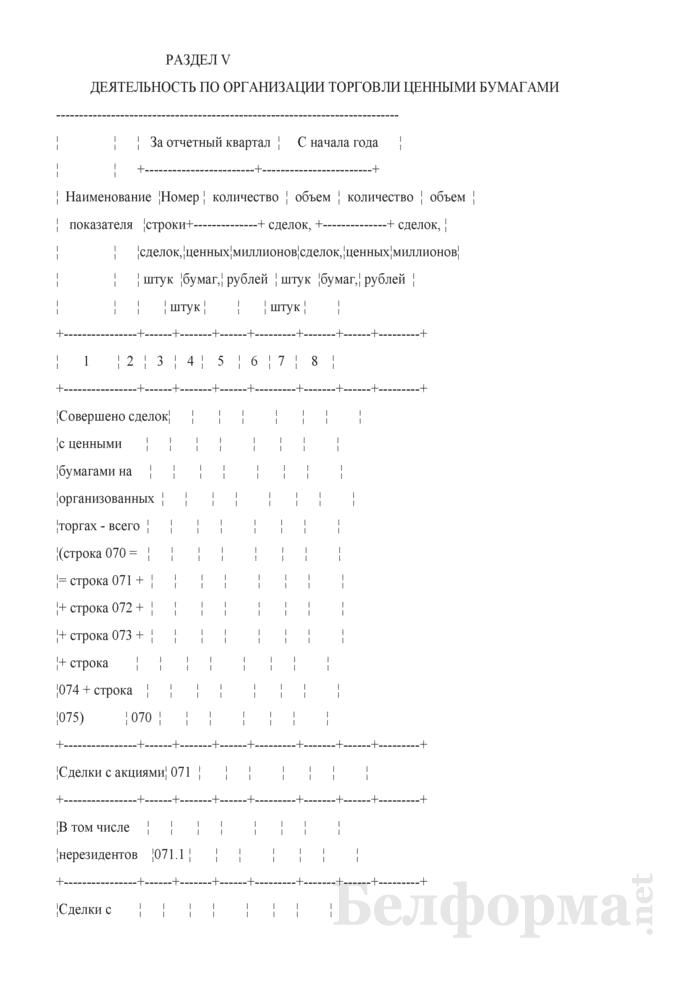Информация о деятельности профессионального участника рынка ценных бумаг (Форма 2). Страница 15