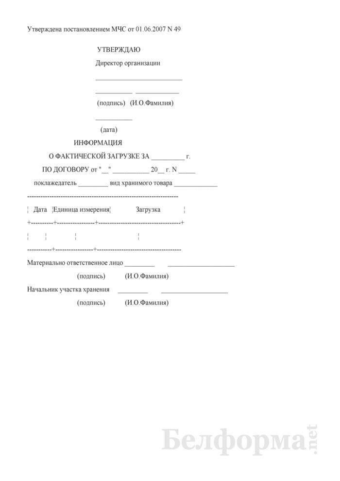 Информация о фактической загрузке по договору. Страница 1
