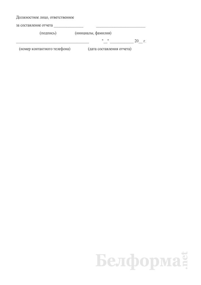 Информация о наличии и движении иностранной валюты (месячная). Страница 8