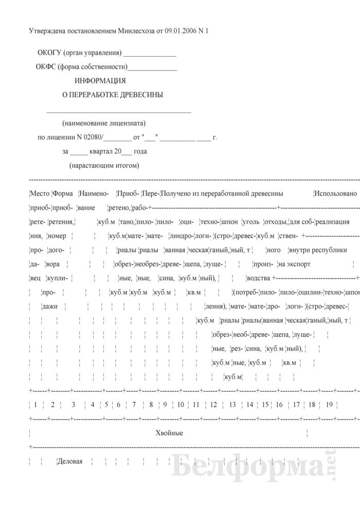 Информация о переработке древесины по лицензии. Страница 1