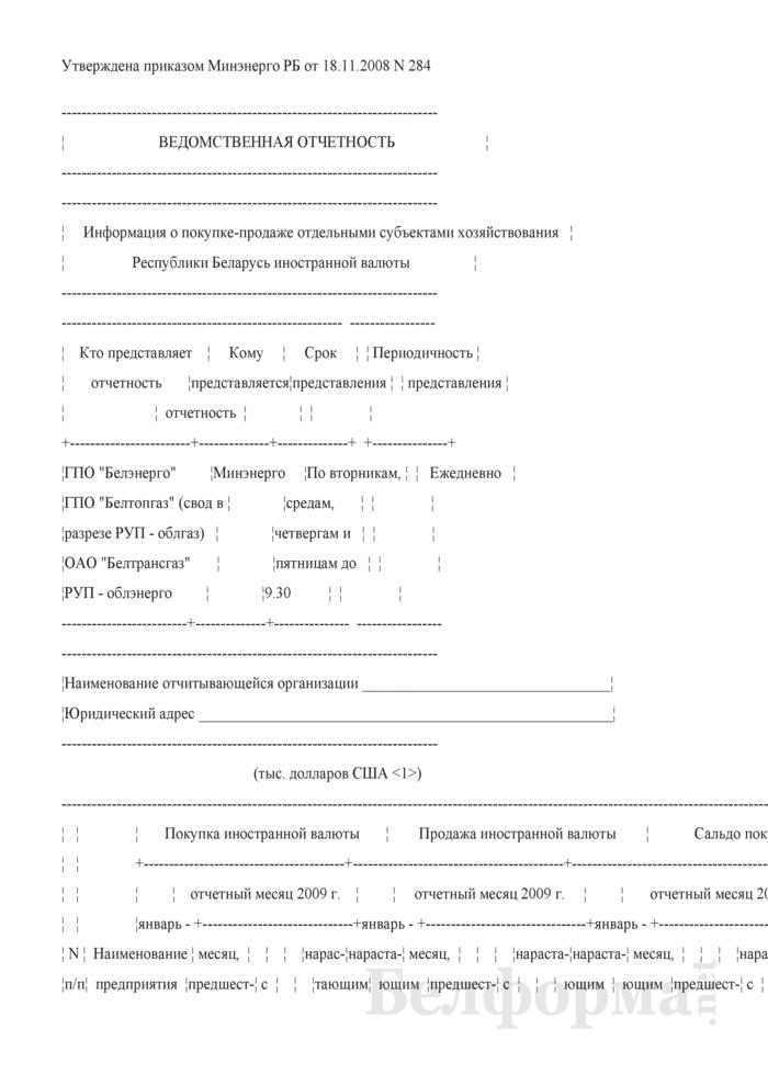 Информация о покупке-продаже отдельными субъектами хозяйствования Республики Беларусь иностранной валюты (ежедневно). Страница 1