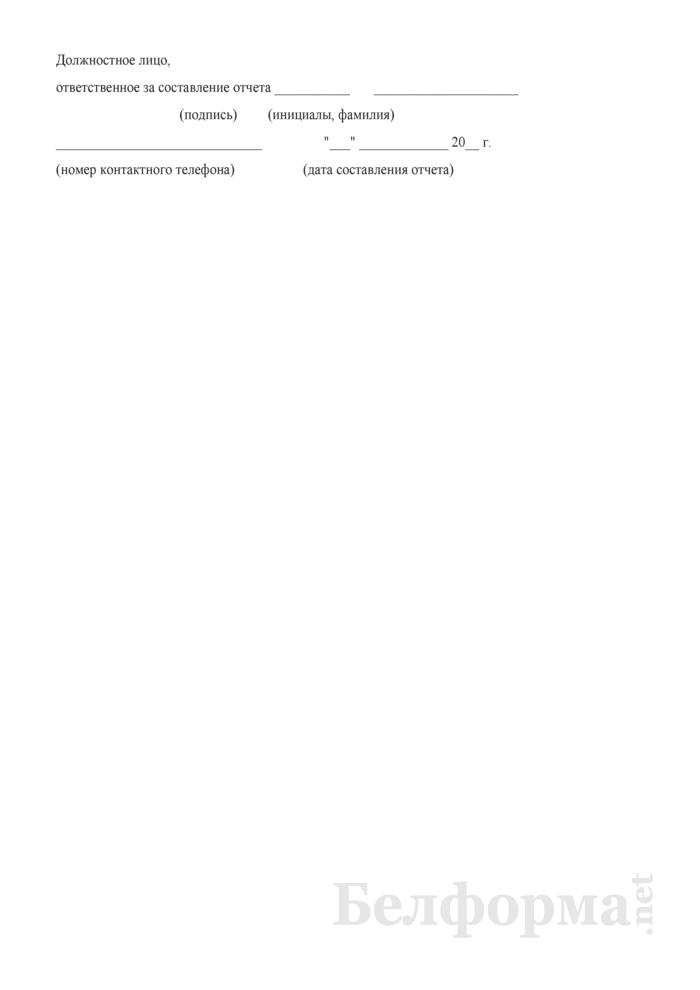 Информация о покупке-продаже отдельными субъектами хозяйствования Республики Беларусь иностранной валюты (ежедневно). Страница 4
