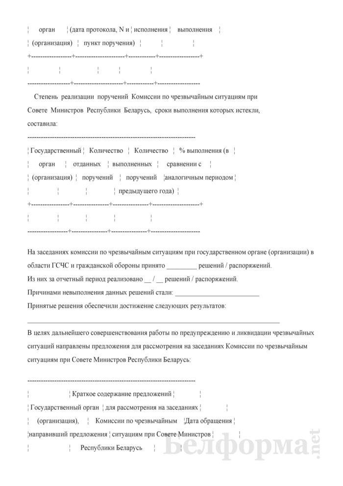 Информация о проведенной государственным органом (организацией) работе в области предупреждения и ликвидации чрезвычайных ситуаций за полугодие (год) (Форма 1). Страница 3