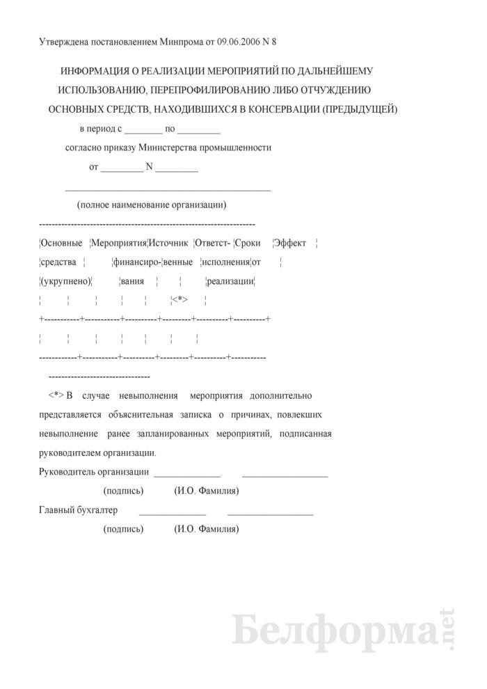 Информация о реализации мероприятий по дальнейшему использованию, перепрофилированию либо отчуждению основных средств, находившихся в консервации. Страница 1