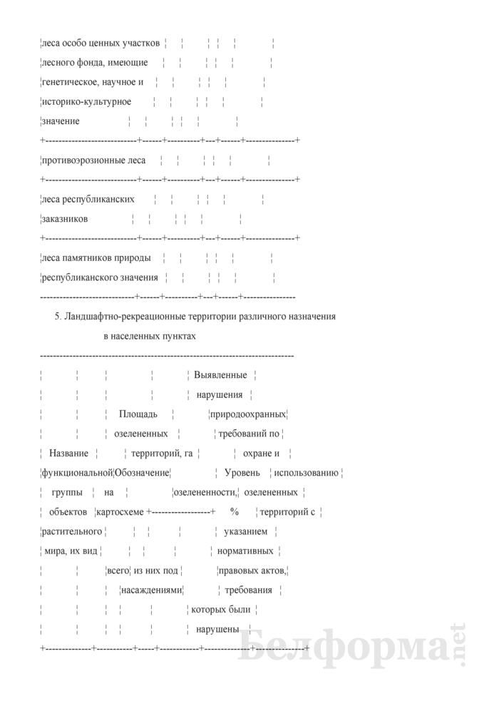 Информация о соблюдении требований в области охраны окружающей среды. Страница 5