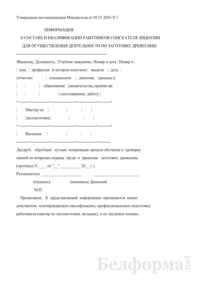 Информация о составе и квалификации работников соискателя лицензии для осуществления деятельности по заготовке древесины. Страница 1
