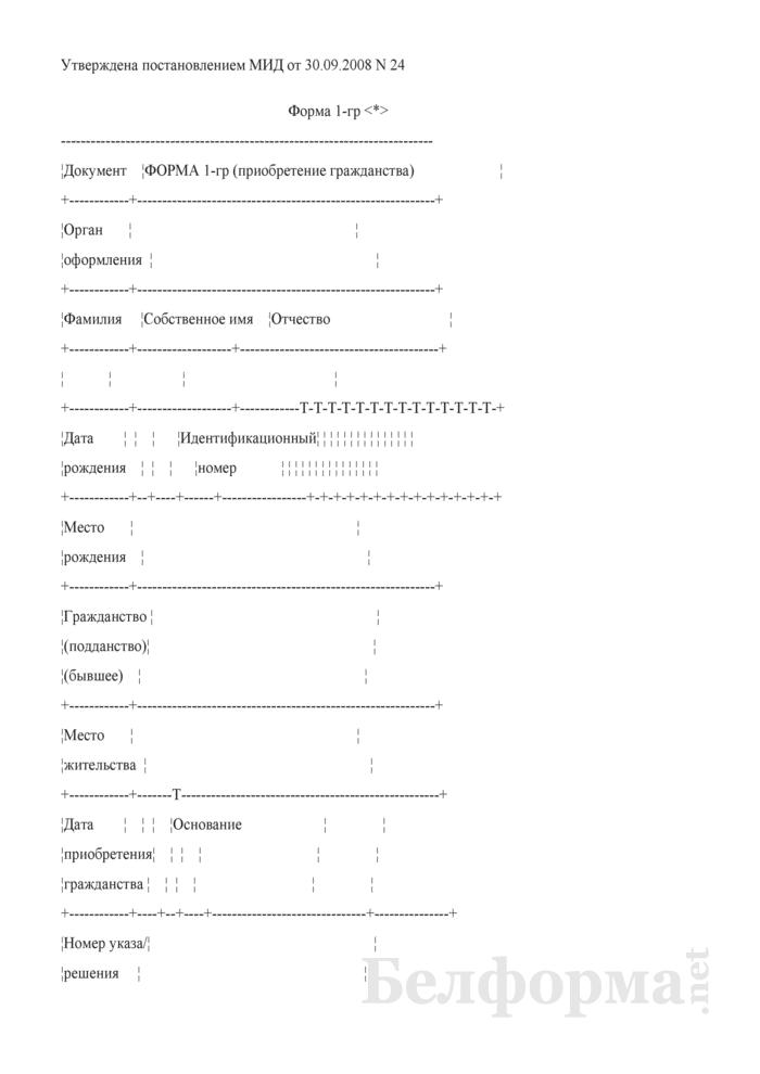 Информация о выдаче паспорта серии РР в связи с паспортизацией либо приобретением гражданства Республики Беларусь (Форма 1-гр). Страница 1