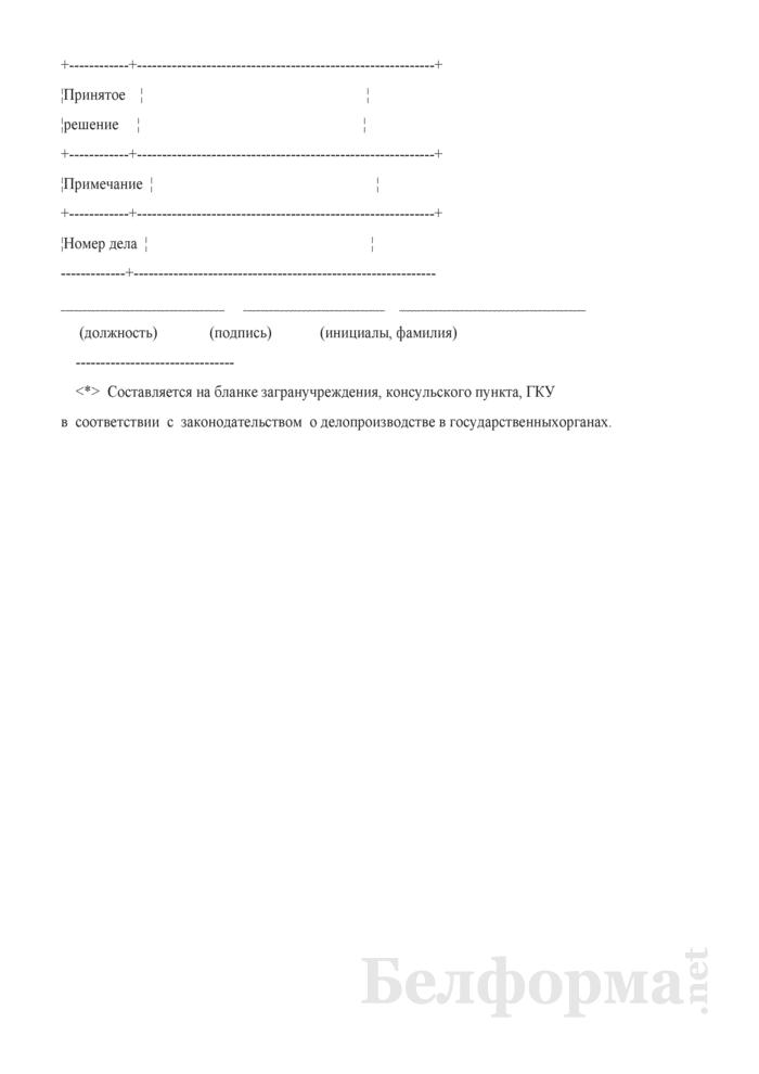 Информация о выдаче паспорта серии РР в связи с паспортизацией либо приобретением гражданства Республики Беларусь (Форма 1-гр). Страница 2