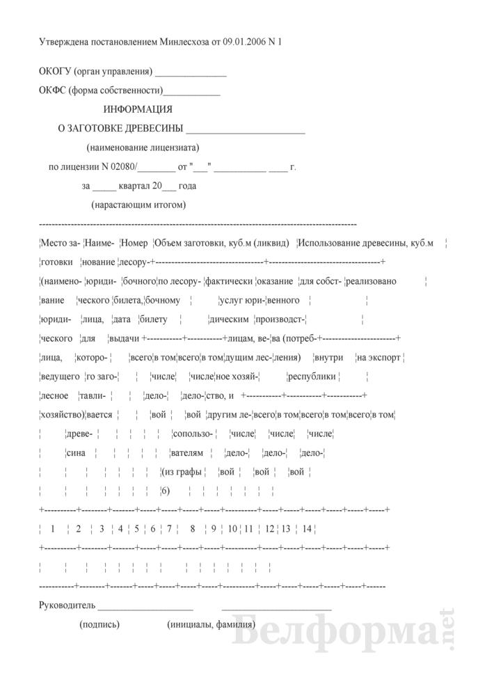 Информация о заготовке древесины по лицензиии. Страница 1