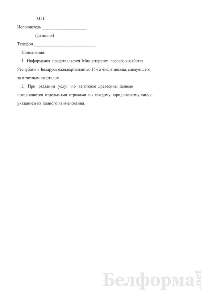 Информация о заготовке древесины по лицензиии. Страница 2