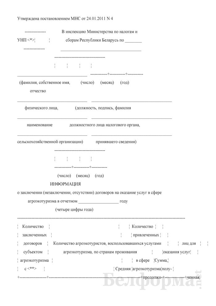 Информация о заключении (незаключении, отсутствии) договоров на оказание услуг в сфере агроэкотуризма в отчетном году. Страница 1