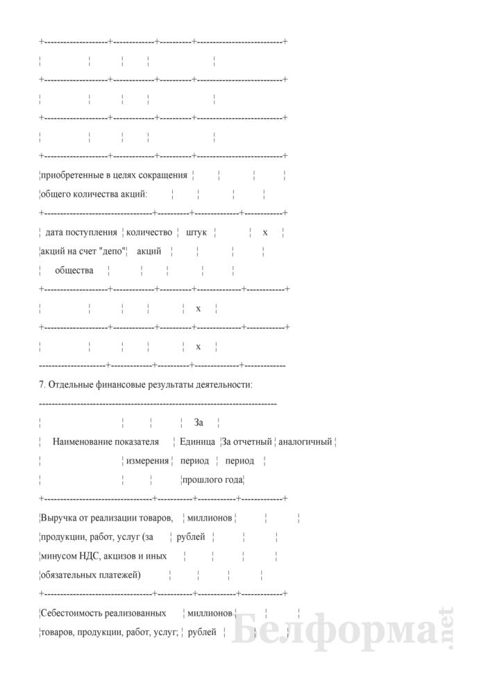 Информация об открытом акционерном обществе и его деятельности (Форма 1). Страница 5
