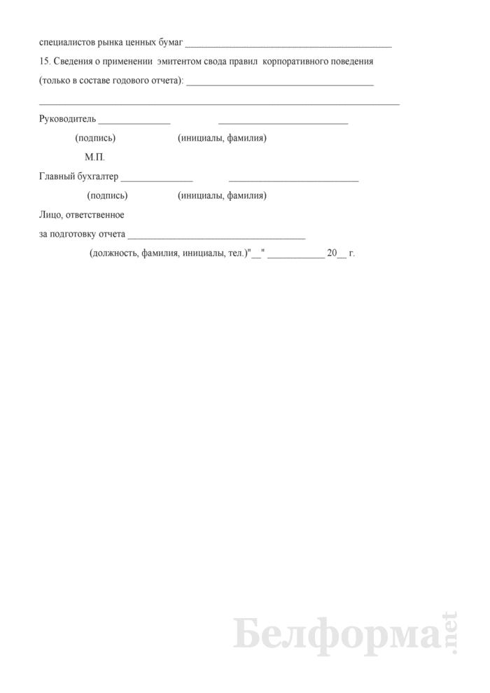 Информация об открытом акционерном обществе и его деятельности (Форма 1). Страница 8