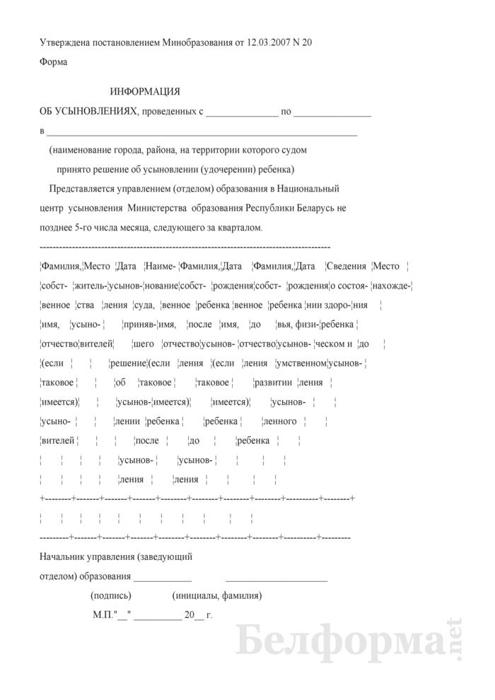 Информация об усыновлениях, предоставляемая управлением (отделом) образования в Национальный центр усыновления. Страница 1