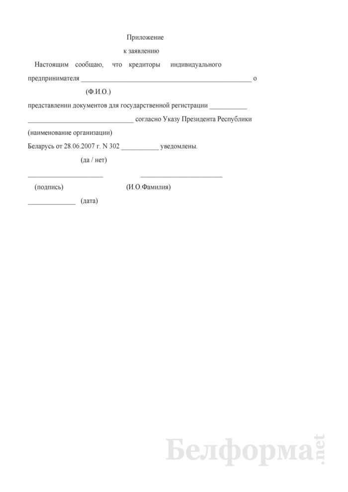 Информация об уведомлении кредиторов (при создании частного унитарного предприятия индивидуальным предпринимателем). Страница 1