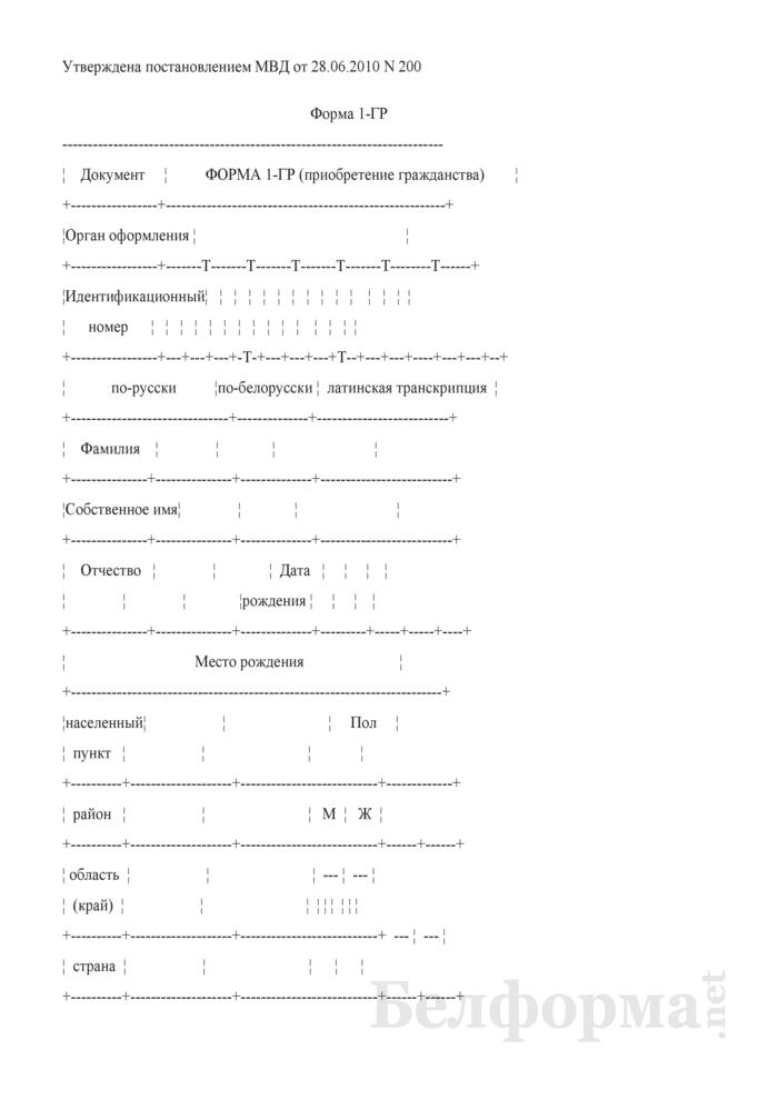 """Информация, вносимая в автоматизированную систему """"Гражданство и миграция"""", в случае выдачи паспорта в связи с приобретением гражданства Республики Беларусь (Форма 1-ГР (приобретение гражданства)). Страница 1"""