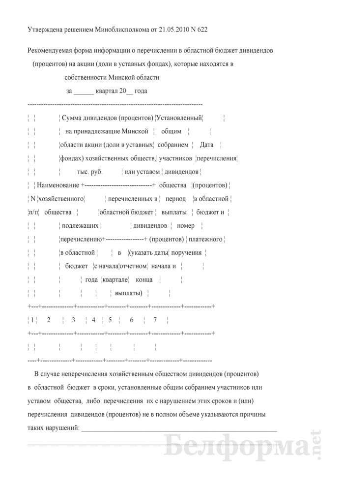Рекомендуемая форма информации о перечислении в областной бюджет дивидендов (процентов) на акции (доли в уставных фондах), которые находятся в собственности Минской области. Страница 1