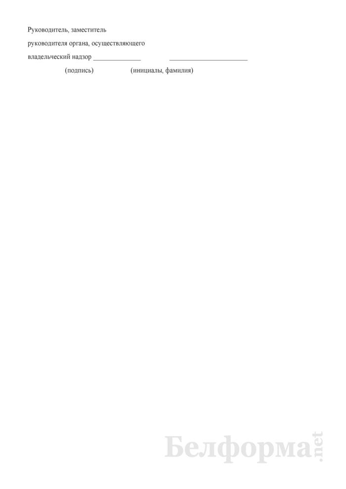Рекомендуемая форма информации о перечислении в областной бюджет дивидендов (процентов) на акции (доли в уставных фондах), которые находятся в собственности Минской области. Страница 2