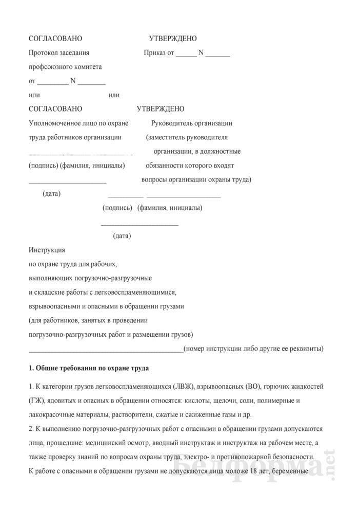 Инструкция по охране труда для рабочих, выполняющих погрузочно-разгрузочные и складские работы с легковоспламеняющимися, взрывоопасными и опасными в обращении грузами (для работников, занятых в проведении погрузочно-разгрузочных работ и размещении грузов). Страница 1