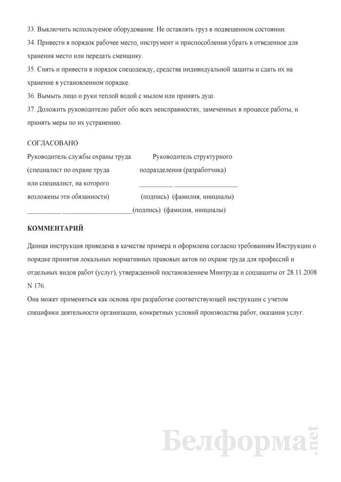 Инструкция по охране труда для рабочих, выполняющих погрузочно-разгрузочные и складские работы с легковоспламеняющимися, взрывоопасными и опасными в обращении грузами (для работников, занятых в проведении погрузочно-разгрузочных работ и размещении грузов). Страница 14