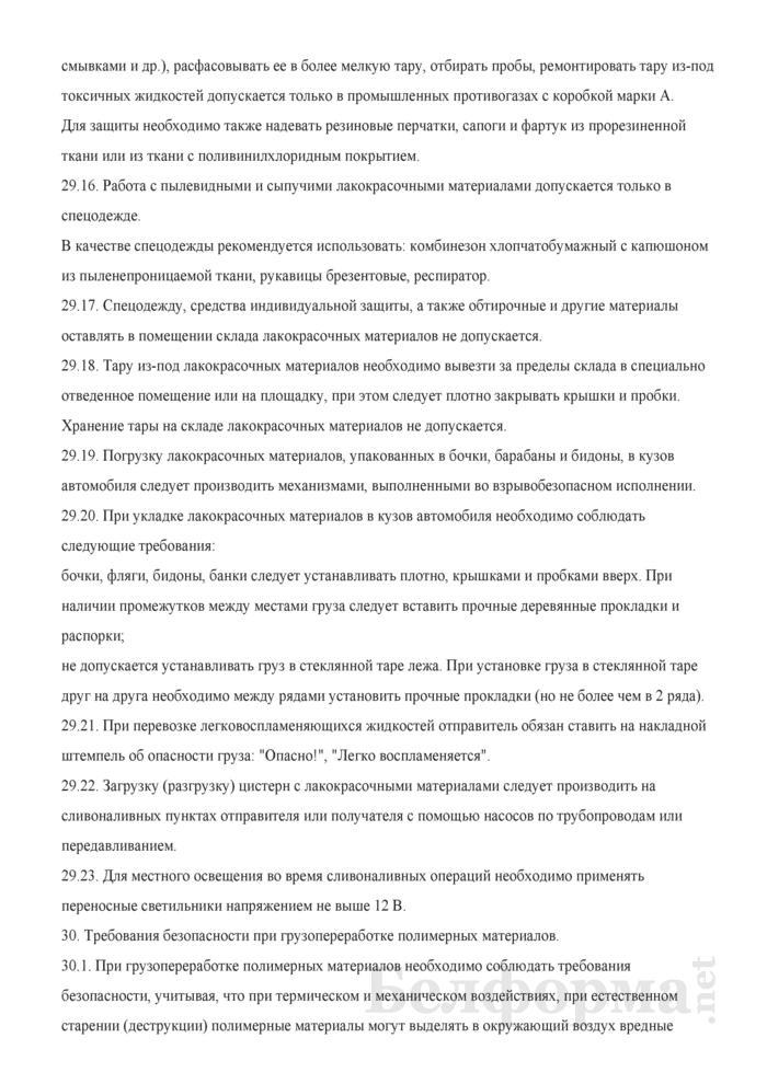 Инструкция по охране труда для рабочих, выполняющих погрузочно-разгрузочные и складские работы с легковоспламеняющимися, взрывоопасными и опасными в обращении грузами (для работников, занятых в проведении погрузочно-разгрузочных работ и размещении грузов). Страница 8
