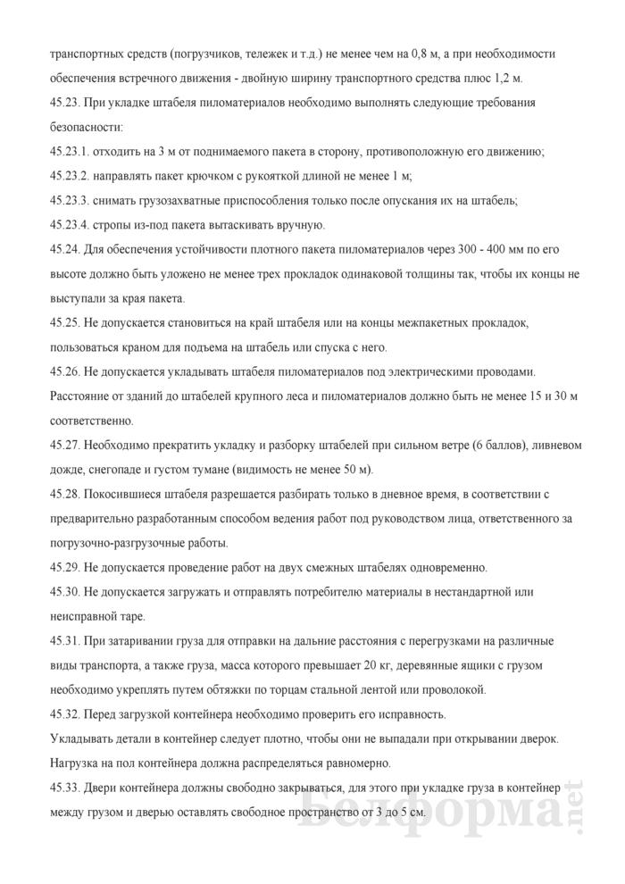 Инструкция по охране труда для рабочих, выполняющих погрузочно-разгрузочные и складские работы (для работников, занятых в области эксплуатации и ремонта автотранспорта). Страница 20