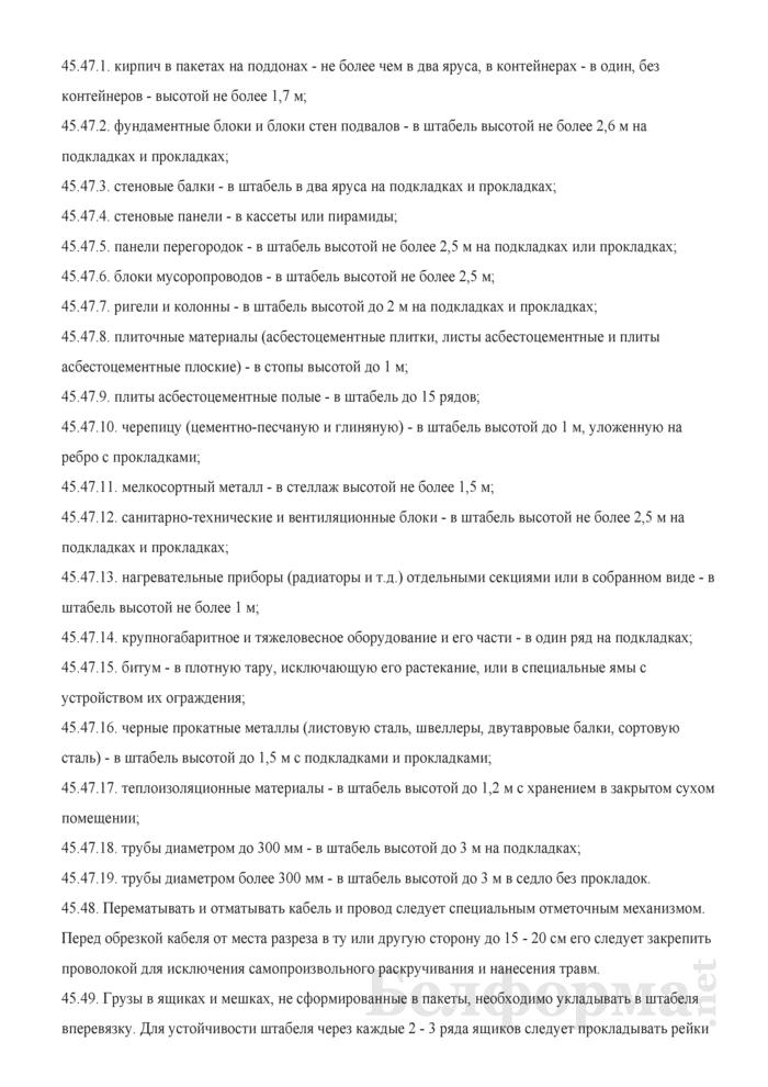 Инструкция по охране труда для рабочих, выполняющих погрузочно-разгрузочные и складские работы (для работников, занятых в области эксплуатации и ремонта автотранспорта). Страница 22