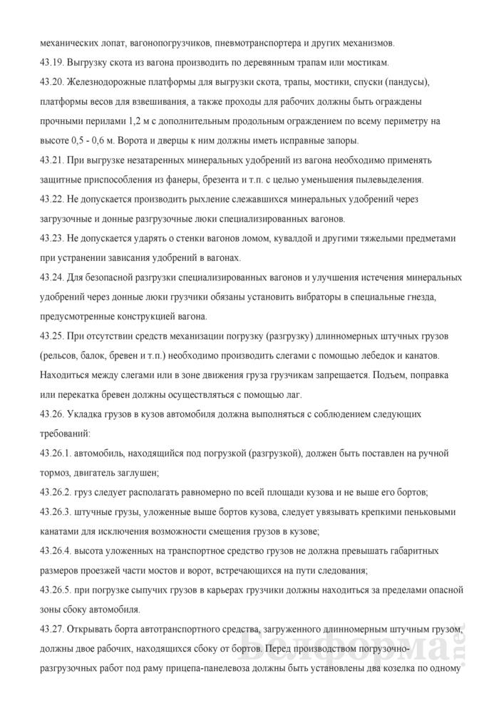 Инструкция по охране труда для рабочих, выполняющих погрузочно-разгрузочные и складские работы (для работников, занятых в области эксплуатации и ремонта автотранспорта). Страница 7