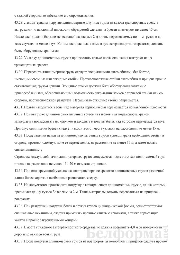 Инструкция по охране труда для рабочих, выполняющих погрузочно-разгрузочные и складские работы (для работников, занятых в области эксплуатации и ремонта автотранспорта). Страница 8
