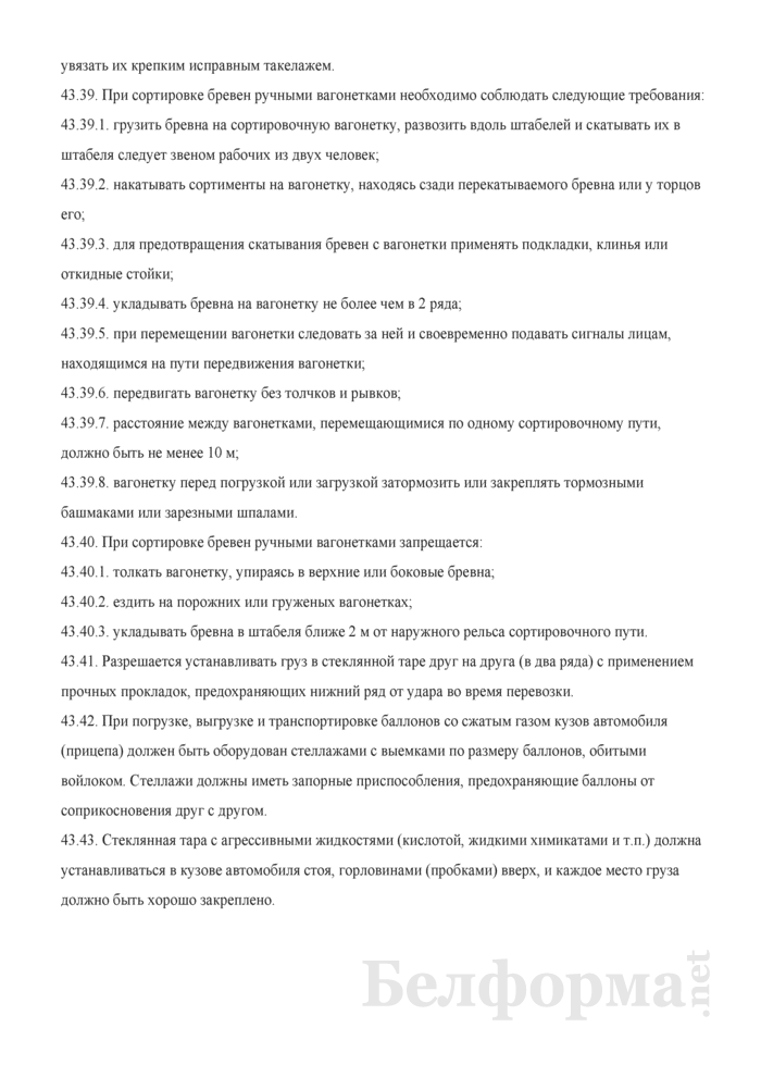 Инструкция по охране труда для рабочих, выполняющих погрузочно-разгрузочные и складские работы (для работников, занятых в области эксплуатации и ремонта автотранспорта). Страница 9