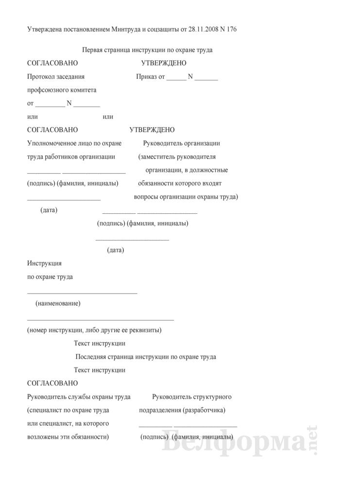 Форма инструкции по охране труда. Страница 1