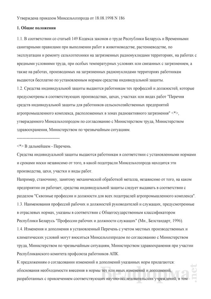 Инструкция о порядке обеспечения средствами индивидуальной защиты работников сельскохозяйственных предприятий агропромышленного комплекса, расположенных в зонах радиоактивного загрязнения. Страница 1